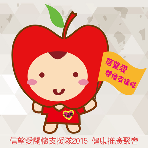 信望愛關懷支援隊2015 健康推廣聚會