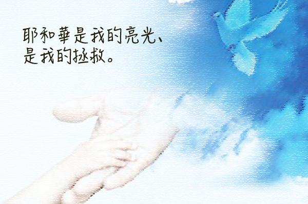 耶和華是我的亮光、是我的拯救