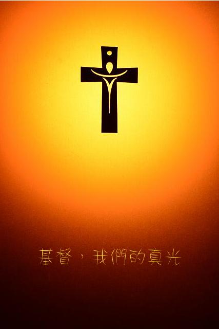 Christ be our light/基督,我們的真光