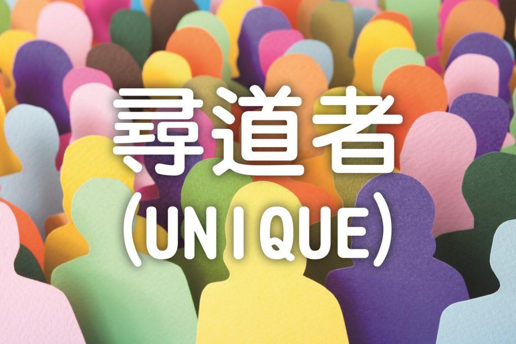 UNIQUE (尋道者)佈道隊