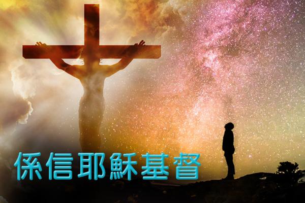 係信耶穌基督
