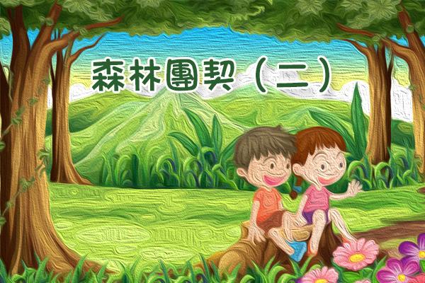 森林團契(二)