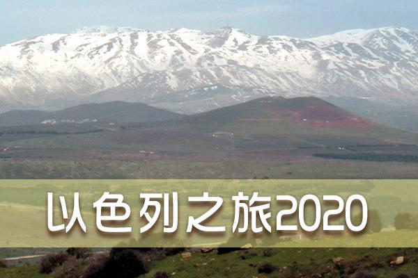 [縱橫] 以色列之旅2020
