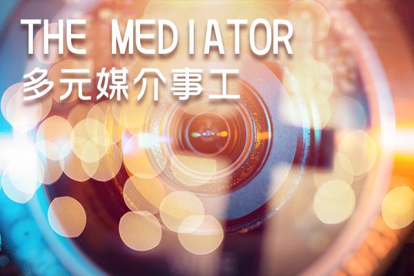 [縱橫] THE MEDIATOR 多元媒介事工
