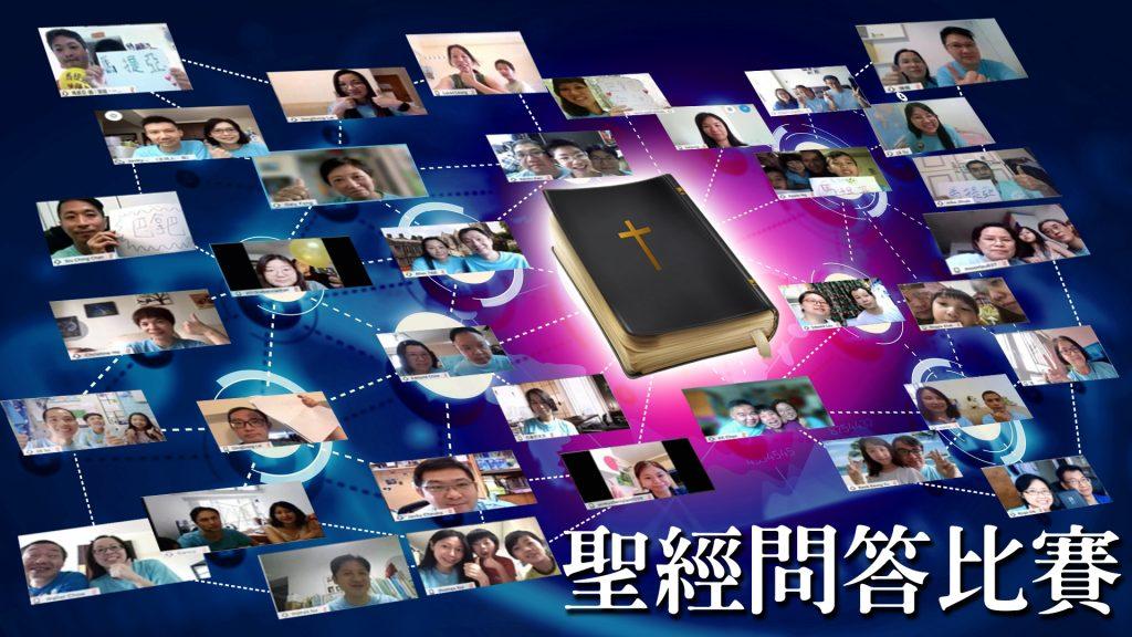 聖經問答比賽