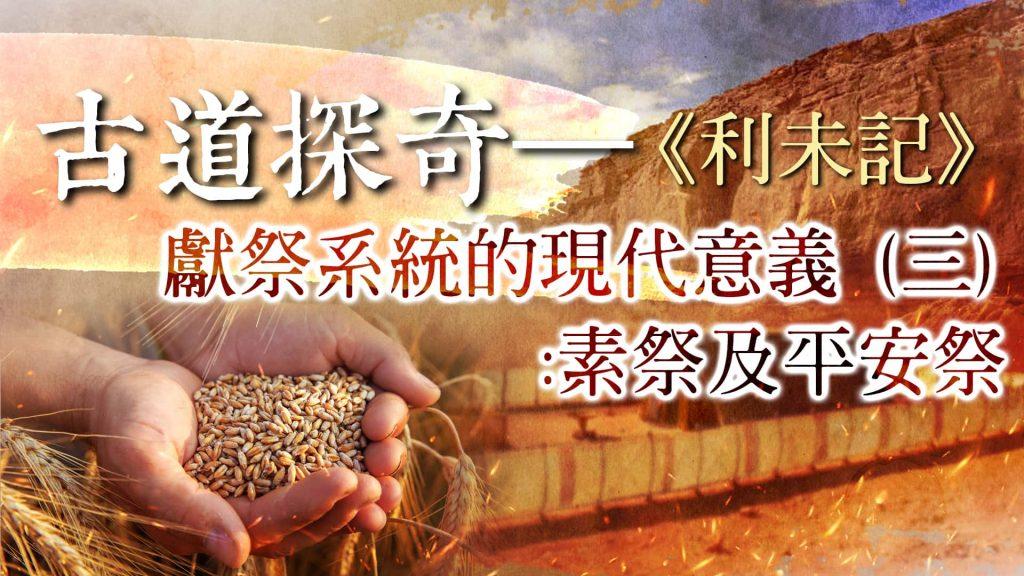 古道探奇— 《利未記》獻祭系統的現代意義(三):素祭及平安祭